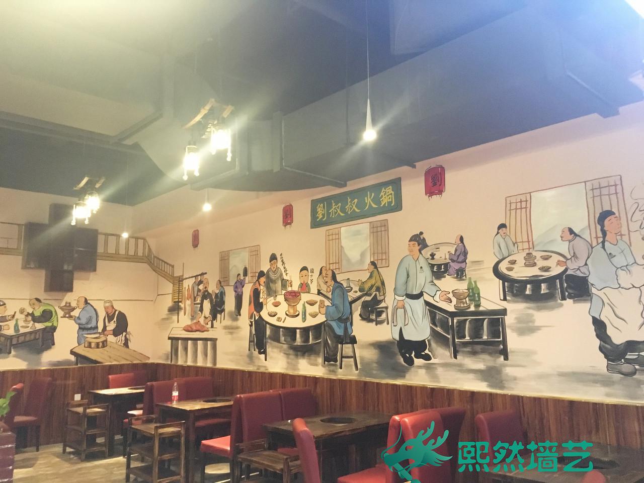 武汉熙然墙艺刘叔叔火锅店墙绘壁画设计