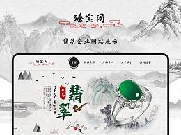 臻宝阁企业网站概念设计