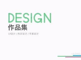 UI设计师-刘超-作品集