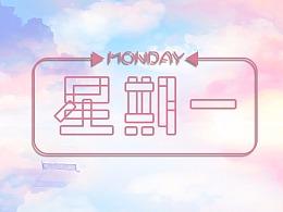 字体练习-星期一
