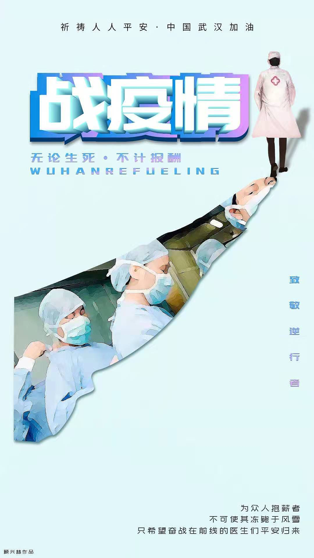 医务工作者个人自传_为奋战在一线的医务工作者设计的海报|平面|海报|初见即离别 ...