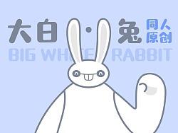 大白·兔同人形象