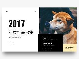 2017年度作品合集