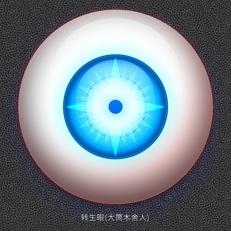 移动万花筒_火影—瞳眼|插画|商业插画|zyj25122321 - 原创作品 - 站酷 (ZCOOL)