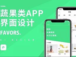 11/2-蔬果APP-iphone X新机型