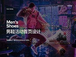 造视创意广告-男鞋活动首页设计