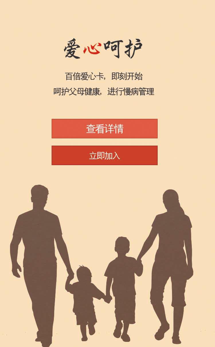 感恩父母专题
