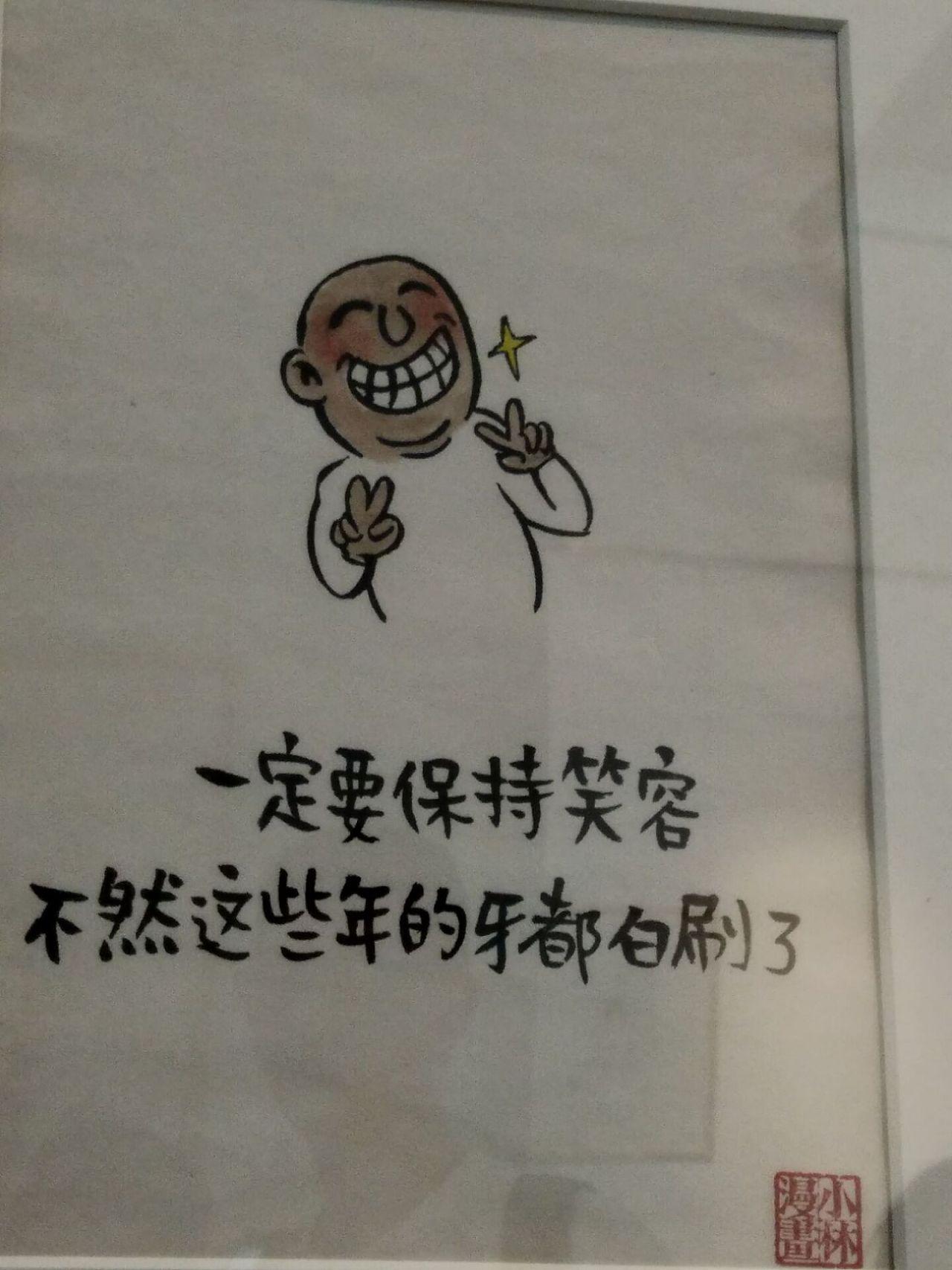 小林老师宝图水墨漫画展