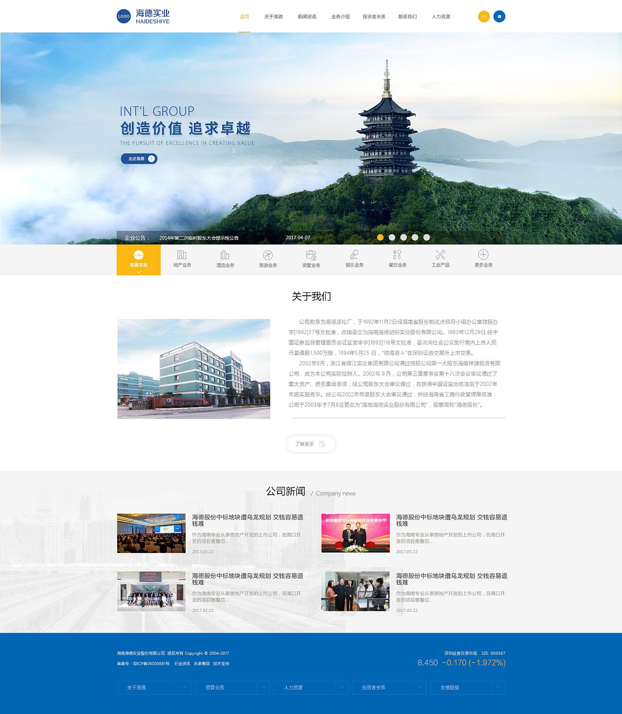 官网_海德实业/集团性质网站/网页设计/网站建设/企业官网设计/公司网页