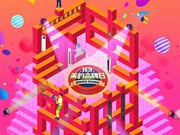 美的113品牌日海报