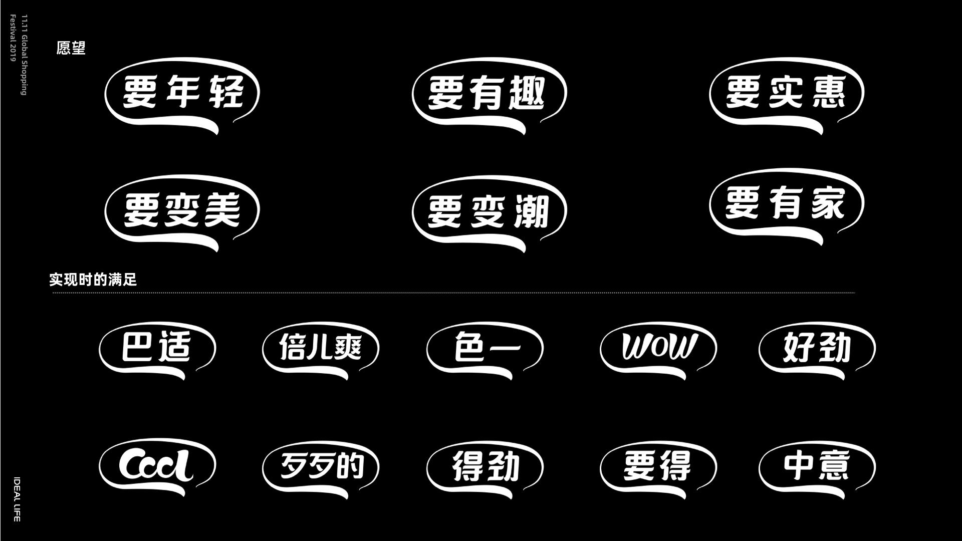 2019天猫双十一品牌设计背后的故事插图13