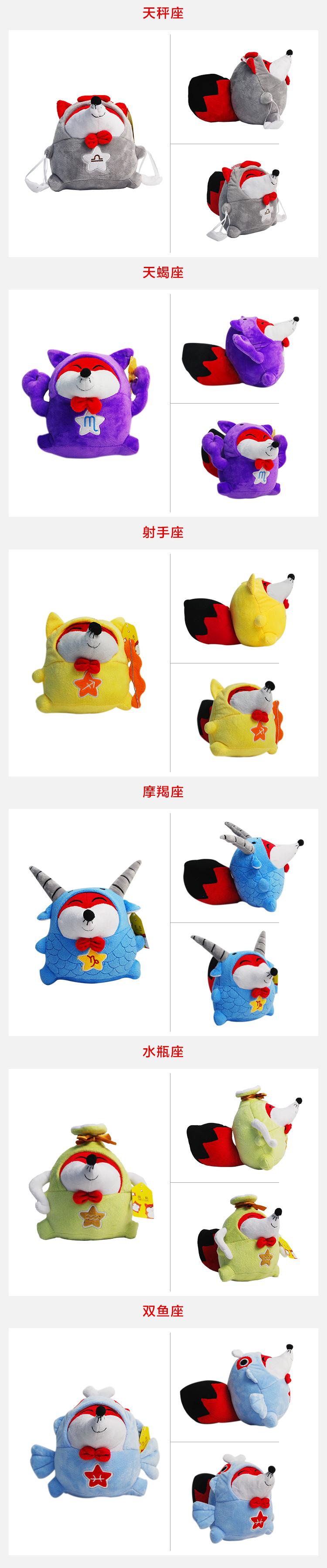 查看《搜狐十二星座毛绒狐狸玩具设计》原图,原图尺寸:750x3590