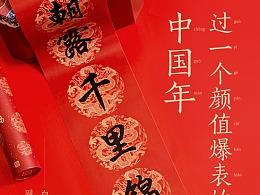 皇家年货节:过一个颜值爆表的中国年!