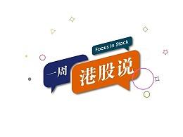 香港国信证券《一周港股说》和《港股自习室》