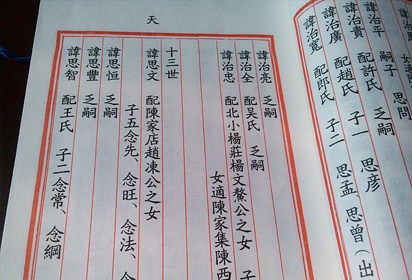 古籍家谱定制 胡楼于氏族谱 梅珍线装书定制图片