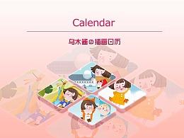 乌木酱2018插画日历