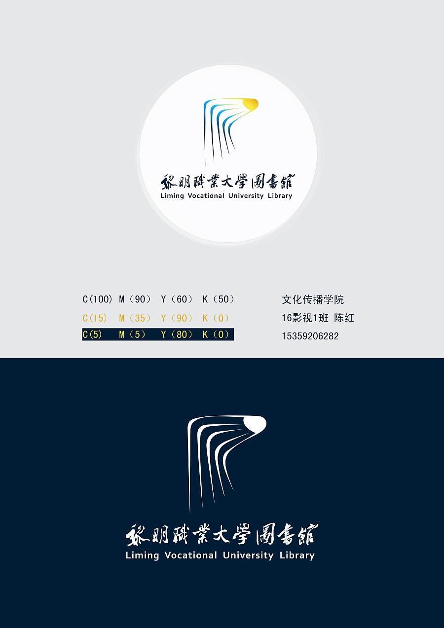 黎明大学图书馆logo设计大赛·优秀奖图片
