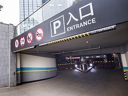 双塔国际广场楼层及车库标识设计
