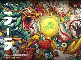 雪碧新年神兽主题插画