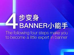 banner总结——4步变身banner小能手