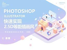 photoshop+Illustrator 快速实现2.5D等距插画风