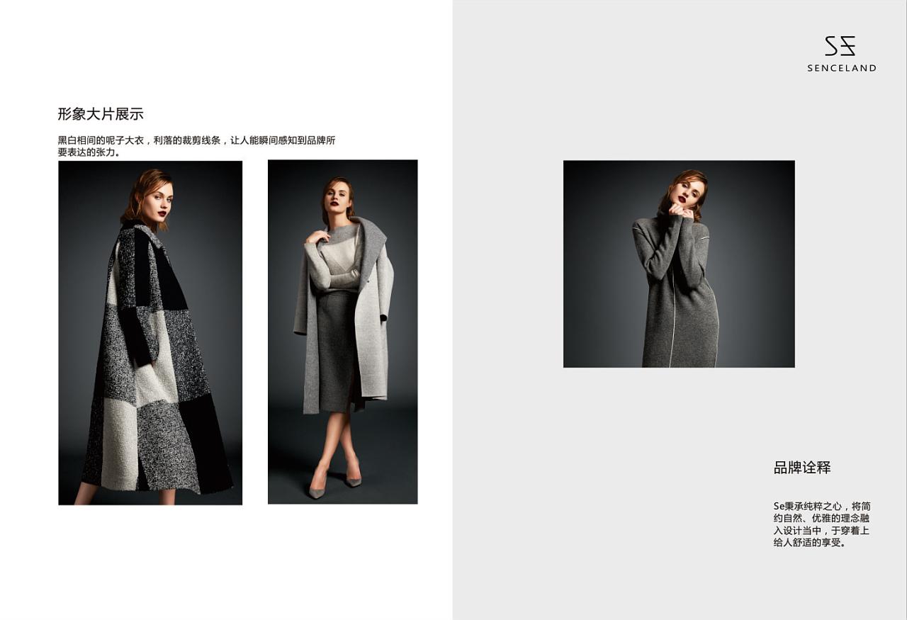 公司服装画册慨念排版图片
