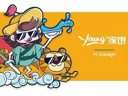【餐饮招商加盟品牌】Young家饼vi设计-倾新品牌设计