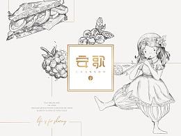 【安歌·法式甜点】核桃VI品牌形象设计