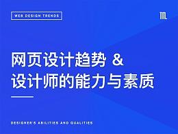 网页设计趋势 & 设计师的能力与素质