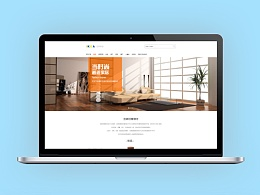 家居-网页设计