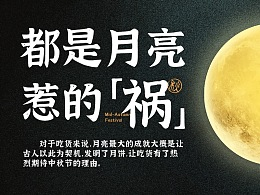 传统节日中秋节月饼专题/H5广式苏式蛋黄云腿豆沙月饼