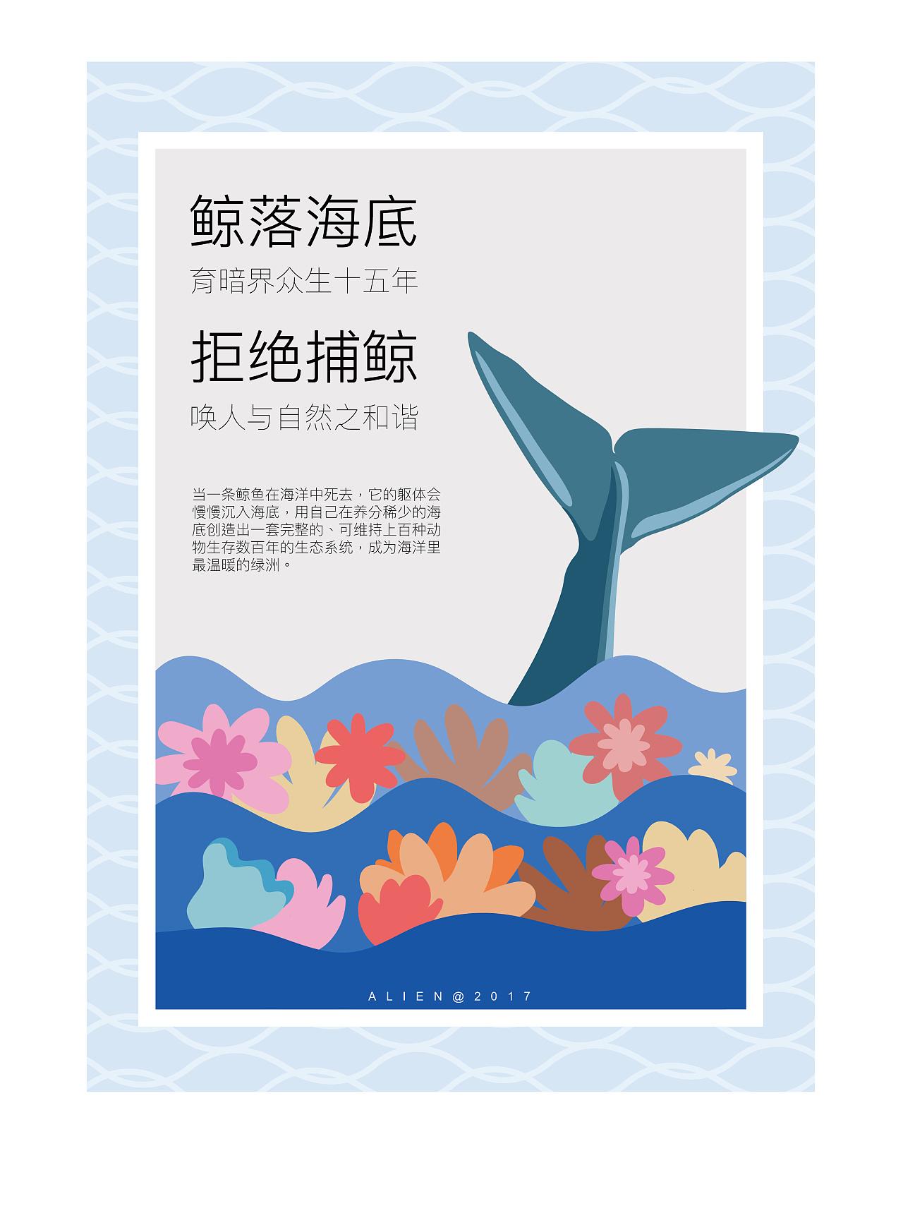 公益海报练习作品(保护鲸鱼)图片
