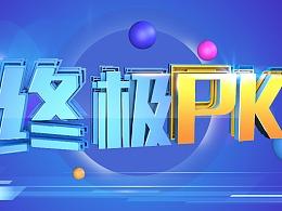 3D字体banner