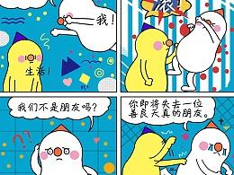 豆米咖  四格漫画合集