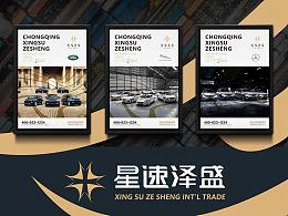 星速泽盛国际贸易有限公司/专注平行进口车/CHONGQING