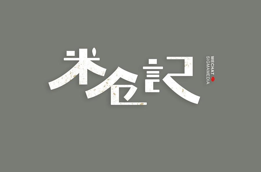 原创平面v平面--米仓记|标志|字体|惊梦MJH-原创南通室内设计工作室图片