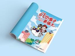 深圳航空吉祥物延展设计