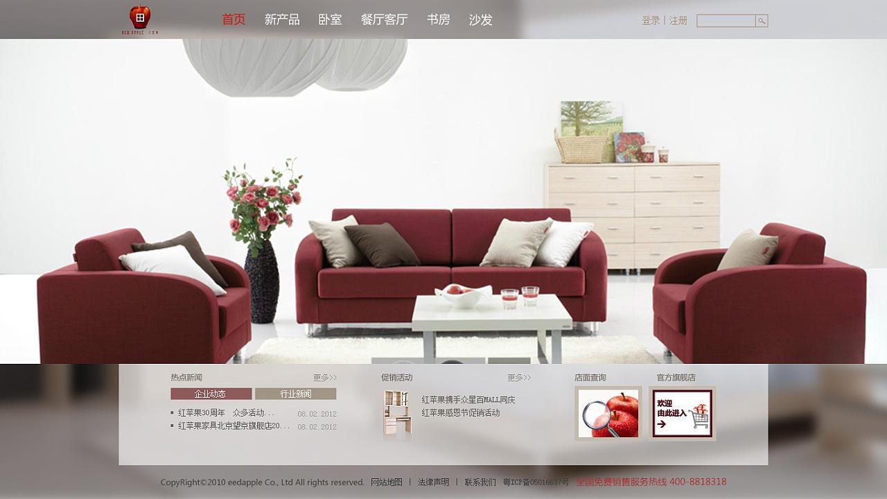 红苹果家具衣�9f�x�_红苹果家具