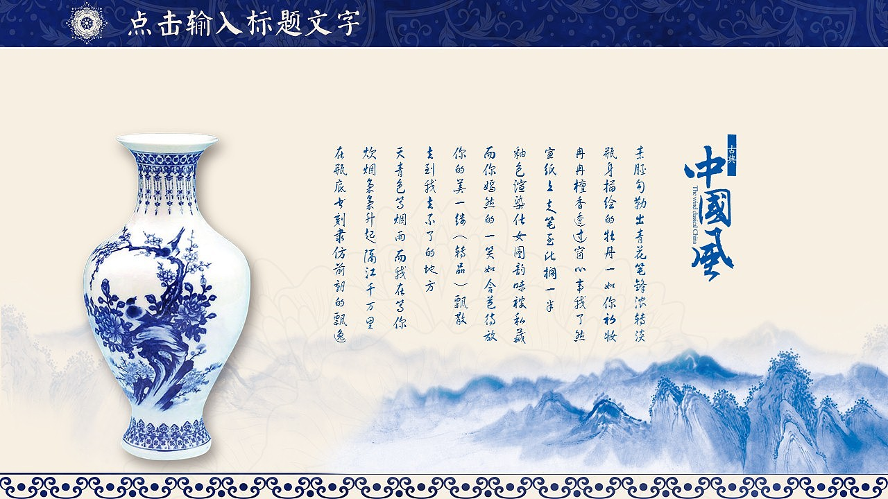 中国风之青花瓷|平面|ppt/演示|yanj.cn - 原创作品图片