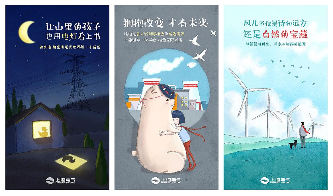 能源企业宣传海报/手绘风/过程图