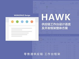 HAWK 供应链工作台设计语言及开发框架整体方案
