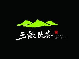 春风化雨™-logo设计作品精选集2017【上】
