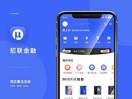 招联金融app | 改版 | 重设计