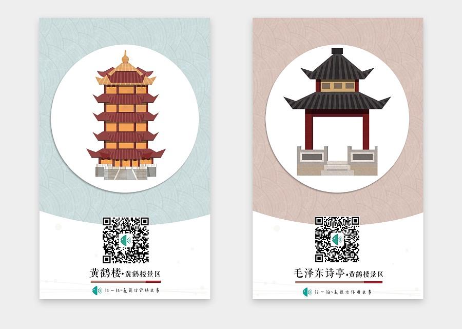 【黄鹤楼手绘地图/明信片】 商业插画 插画 ta叫