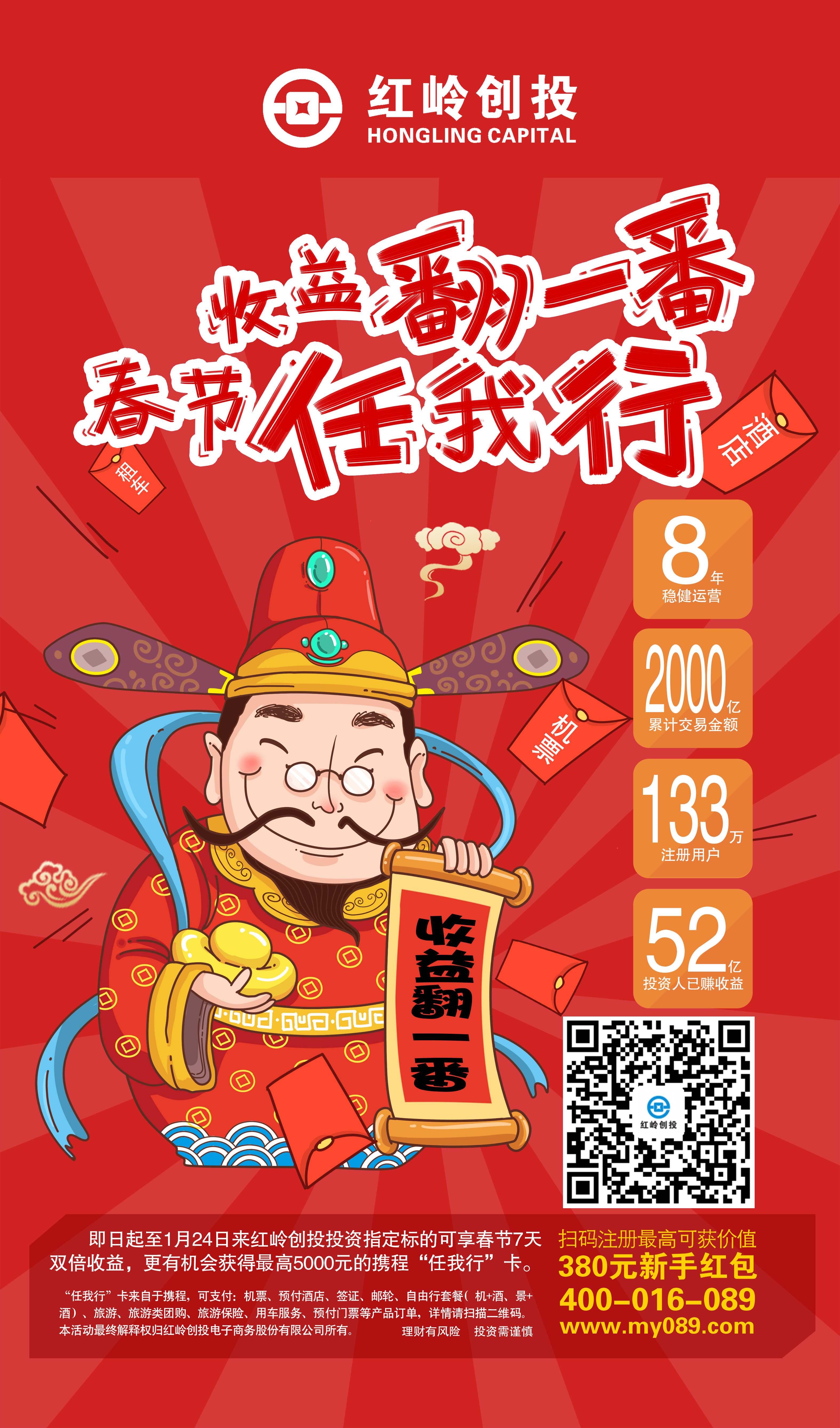 春节期间,公司组办的春节活动,并投放于网络图片