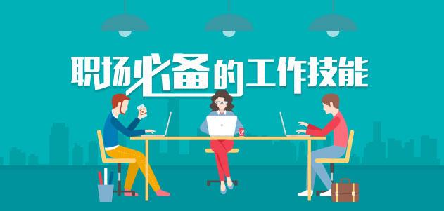 扁平banner 海报 学习 职场 工作报告 游戏 团队中国制造 淘宝 淘宝