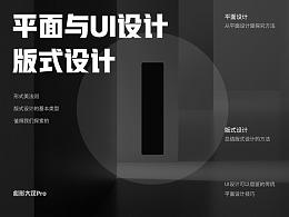 平面中的版式设计在UI设计中的应用