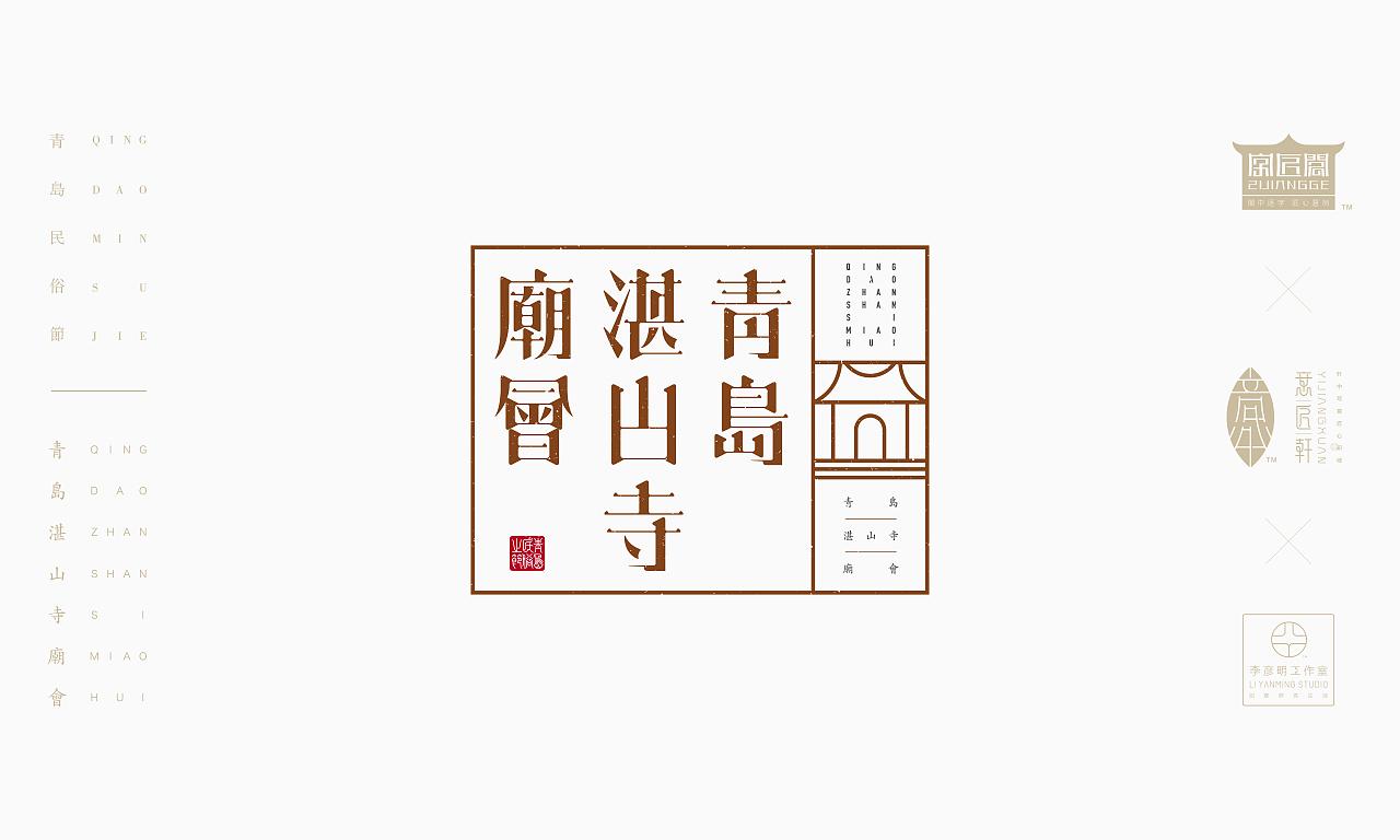 """《""""青岛民俗节""""主题文字设计》"""