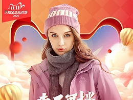 camel旗舰店双11-无线首页
