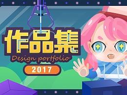 2017作品集丨简历
